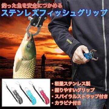 �溺  釣った魚を安全にキャッチ ステンレス製 フィッシュグリップ /RD