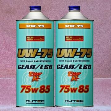 【送料無料】NUTEC UW-75 75w85「最高峰ギヤオイル」2L