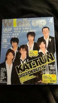 Wink up 2006年4月 KAT-TUN SMAP KinKi Kids 嵐 シール付き