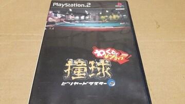 PS2☆ビリヤードマスター2☆