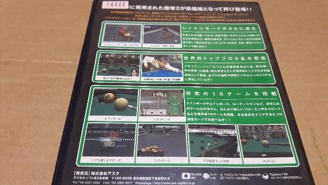 PS2☆ビリヤードマスター2☆ < ゲーム本体/ソフトの
