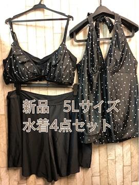 新品☆5L大きいサイズ水着4点セット♪ビキニ・タンキニ黒系j800