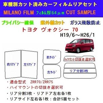 トヨタ ヴォクシー R70# カット済みカーフィルム