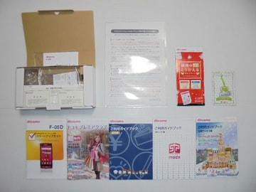 F-05D 箱保証書クリアファイルチラシストラップガイドブック新品