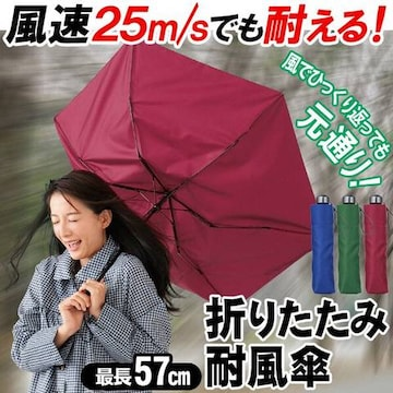 ★新品★送料無料★折りたたみ傘 軽量&丈夫 ◇ 耐風傘/レッド