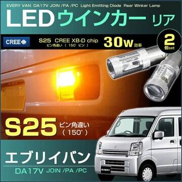 LED リアウインカーランプ エブリイ バン EVERY DA17V 系
