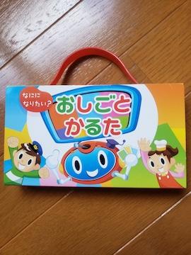 ☆美品☆おしごとかるた☆カードゲーム