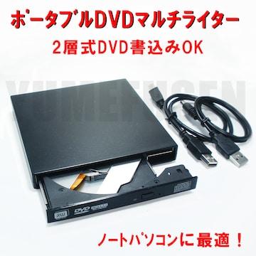 照会配送が無料 〇 外付USBポータブルDVDマルチライター USB駆動で電源不要