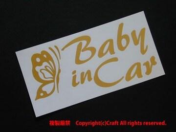 Baby in Car/ベビーインカーステッカー蝶(D金色
