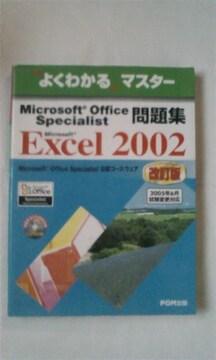 FOM出版 問題集 エクセル2002Excel CD付き 中古本