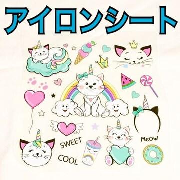 アイロンシート ねこ 猫 ワッペン アイロン cat 子供 パステル