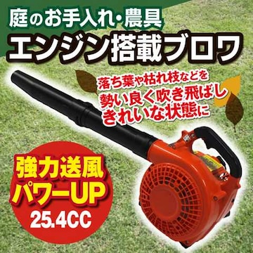 パワーUP25.4CC エンジン搭載ブロワ 庭のお手入れ 農具