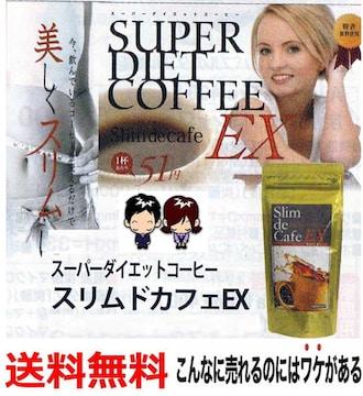 ΨダイエットコーヒースリムドカフェEX100g×2個