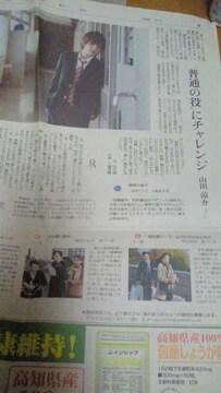 1/15掲載読売新聞日曜版山田涼介記事抜き取りなし一部