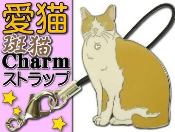 斑猫 茶 愛猫ストラップ金属チャーム Ad105