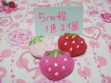 特大サイズ5cm苺クッションモチーフボリューミィーイチゴ1色2個