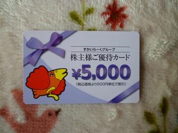 すかいらーくグループ株主優待カード5000円分≪2021年3月≫