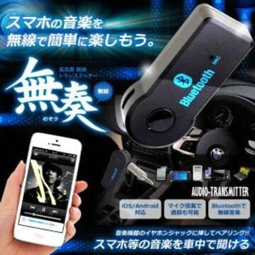 ☆Bluetooth 無奏 ワイヤレス 無線 トランスミッター