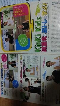 KinKi Kids「7/8.6/24発売LIFE&ザテレビジョン&navi&ガイド」