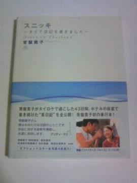 帯付 初版本 スニッキ 常盤貴子 / アンディラウ 映画 ファイターズブルース タイ日記