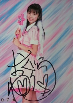 BOMB.CARD-HYPER.2002 小倉優子(ゆうこりん)・直筆サインカード祝再婚