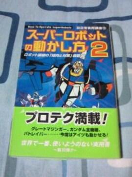 スーパーロボットの動かし方2 パトレイバー ダンバイン