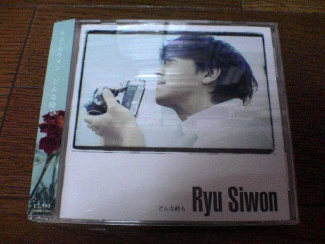リュ・シウォンCD「どんな時も」Ryu Siwon初回限定盤DVD付●  < タレントグッズの