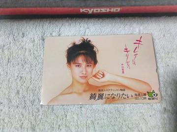 テレカ 50度数 中江有里 綺麗になりたい '92/10 日テレ W 未使用