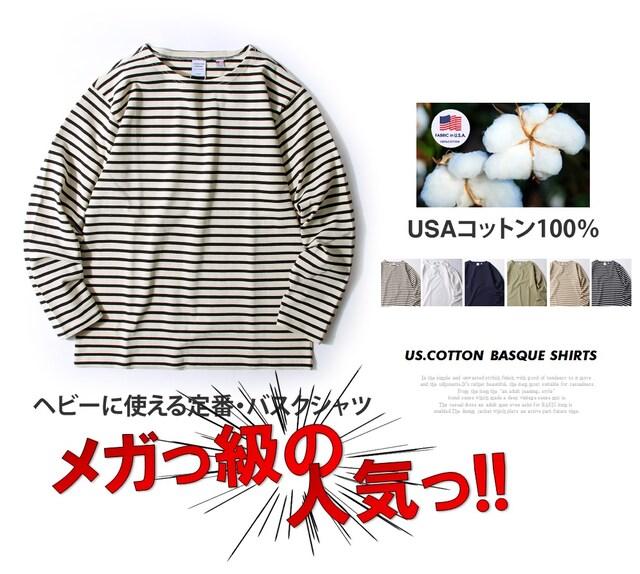メガ級の人気っ!!USコットンバスクシャツ:6色M-XL  < 男性ファッションの