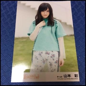 NMB48 山本彩 11月のアンクレット 生写真 AKB48