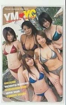 YM・YC 絶頂期-根本はるみ MEGUMI 小林恵美 テレカ 新品
