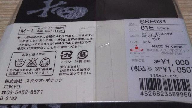 新品 7分丈レギンス(M〜L)黒×白スカル柄 < 女性ファッションの