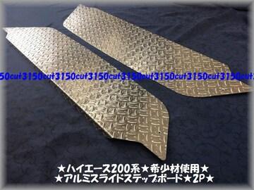 希少材使用★200系ハイエース GL ワゴン★スライドステップ
