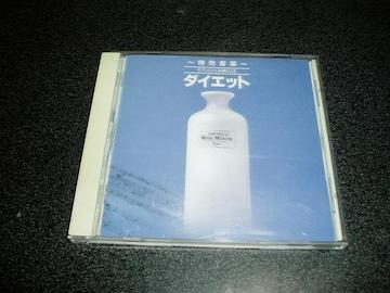 CD「特効音薬/サブリミナル効果による ダイエット」