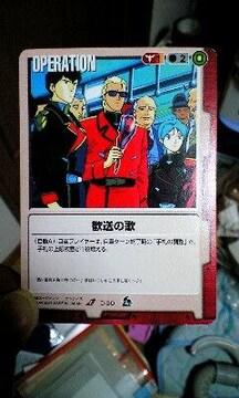 ガンダムウォー【O-30歓送の歌】