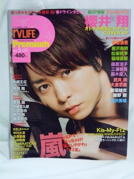 【TV LIFE☆Premium】表紙 桜井翔◆2013[vol.5]◆中居草なぎ香取