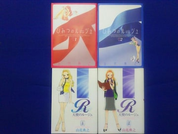中古 YJ 天使のルージュ & ひみつのルージュ 全2巻 全初版 帯無