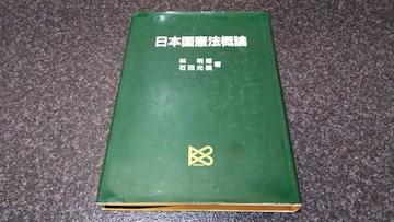 日本国憲法概論 林 明博(著) 石田 光義(著) 単行本