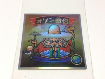 ☆ビックリマン2000 第1弾 P2 オゾン僧侶