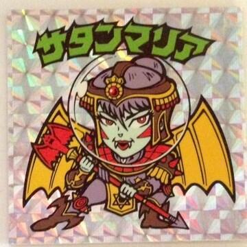 ☆ビックリマン スペシャルセレクション1 2期 ver.1 サタンマリア