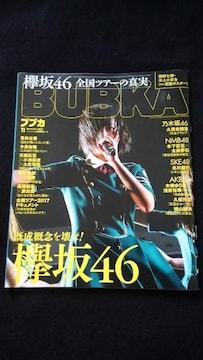 ブブカ 欅坂46 平手友梨奈 乃木坂46 西野七瀬 ポスター付き
