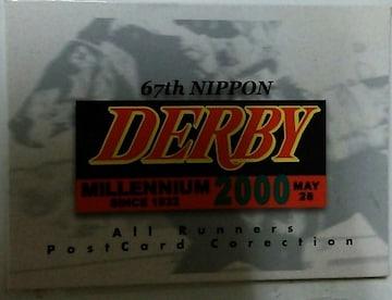 第67回日本ダービー 出走馬 ポストカード セット 未使用品