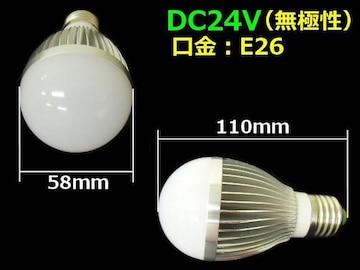 DC24V 6W 白色 LED電球 口金:E26/照明ライト/作業灯で大活躍!