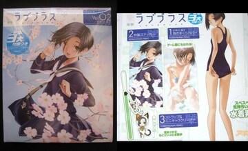 豪華付録付■電撃ラブプラス+Vol.2【小早川凛子】抱き枕カバー他