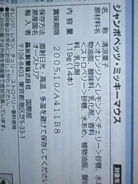 ☆PEZ☆ミッキーマウス☆ジャンボペッツ☆特大30�p☆箱付☆未使用☆2005☆ < ホビーの