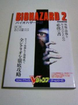 PS バイオハザード2 攻略本/ BIOHAZARD2 全マップ 全シナリオ 徹底攻略ブック