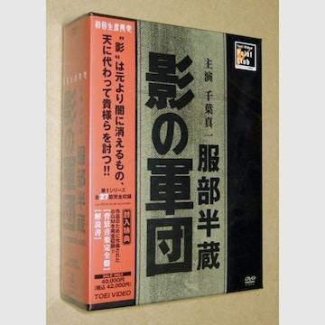 新品 服部半蔵 影の軍団BOX 初回限定生産 DVD