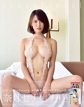 ■『奈月セナ1st.写真集 sensational』巨乳アイドル
