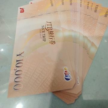 JTB旅行券1万円券 最安送料63円から可