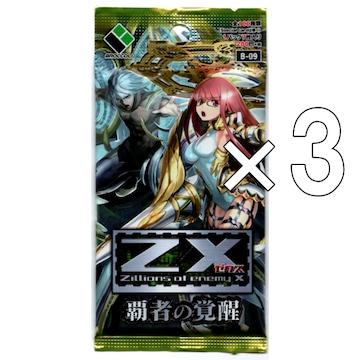 【3パックセット】Z/X -Zillions of enemy X- 第9弾 覇者の覚醒